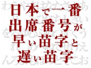 日本で一番出席番号が早い苗字と遅い苗字