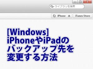 [Windows] iPhoneやiPadのバックアップ先を変更する方法