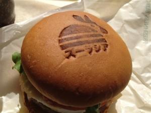 ズーラシアバーガーのバンズの天辺には『ズーラシア』の刻印