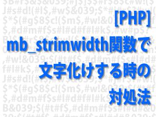 [PHP] mb_strimwidth関数で文字化けする時の対処法