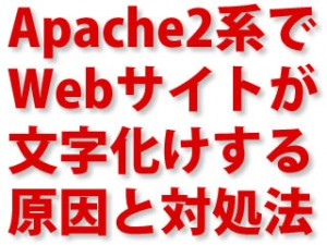 Apache2系でWebサイトが文字化けする原因と対処法