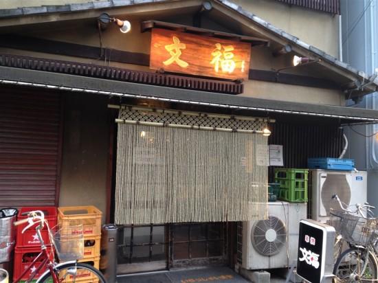 焼き鳥・串焼『文福(ぶんぷく)』の店構え