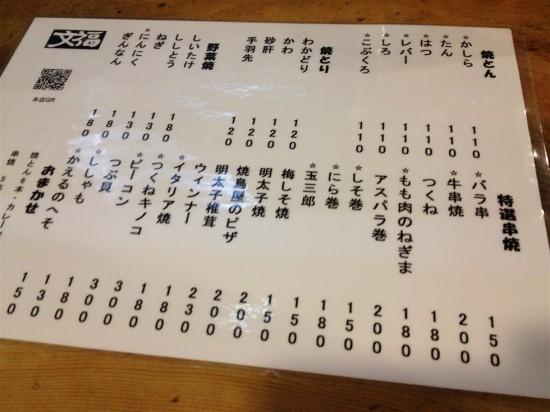 焼き鳥・串焼『文福(ぶんぷく)』のメニュー表面