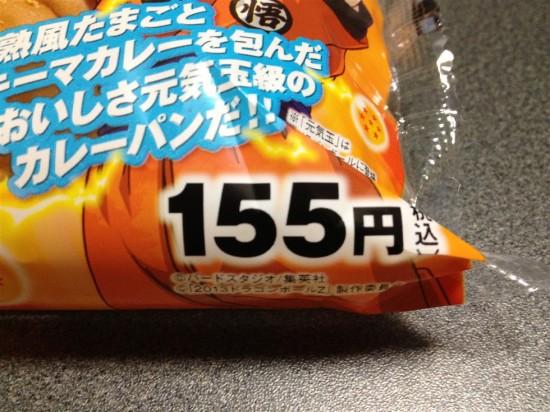 ドラゴンボール とろ~り半熟たまご入り焼きカレーパンの値段は税込155円