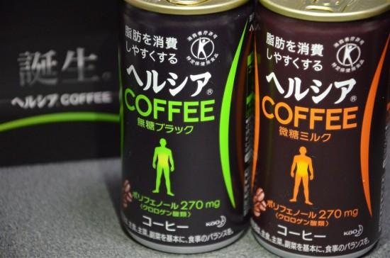 脂肪を消費しやすくする『ヘルシアコーヒー』が新発売!