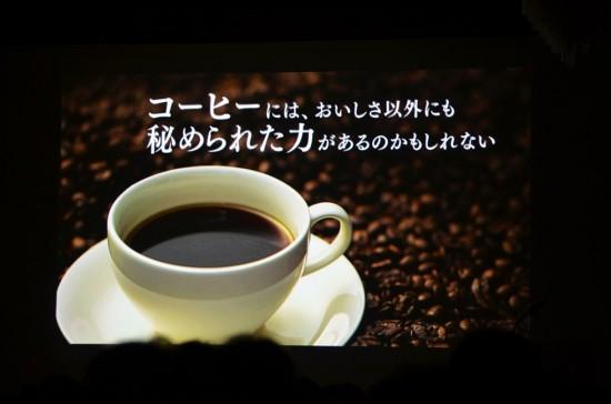 コーヒーには、おいしさ以外にも秘められた力があるのかもしれない