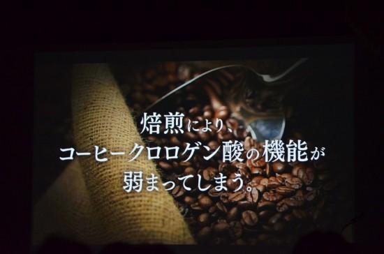 焙煎により、コーヒークロロゲン酸の機能が弱まってしまう。