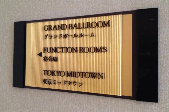 ホテル内にある『グランドボールルーム』