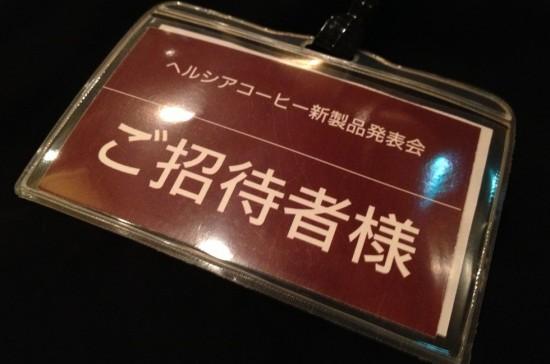 『ヘルシアコーヒー新製品発表会 ご招待客様』というパスを頂きました