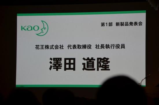 花王株式会社 代表取締役 社長執行役員の澤田道隆さんが新商品の発表を行います