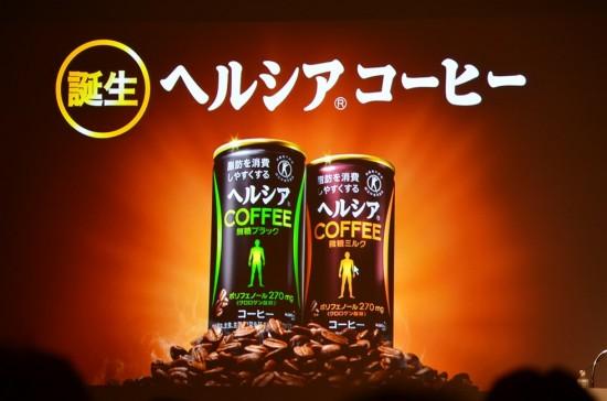 そして誕生、『ヘルシアコーヒー』