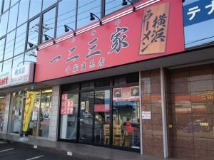 横浜ラーメン『一二三家』