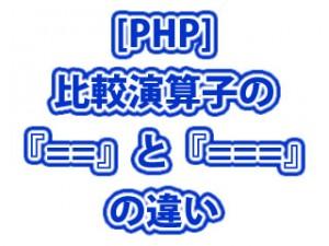 [PHP] 比較演算子の『==』と『===』の違い