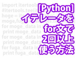 [Python] イテレータをfor文で2回以上使う方法