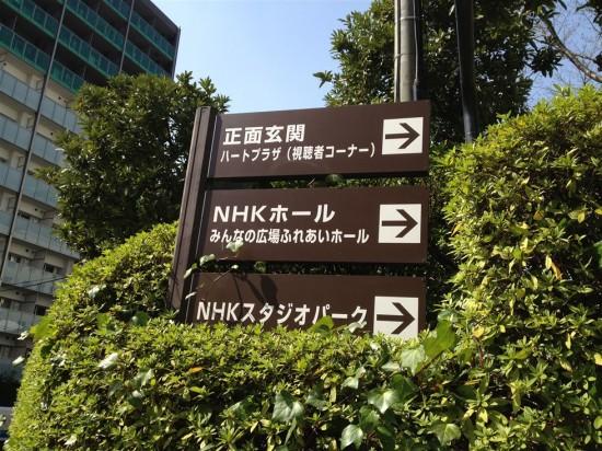 近くには『NHKホール』や『みんなの広場ふれあいホール』など