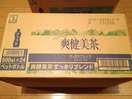 新製品、『あたらしい味』の爽健美茶