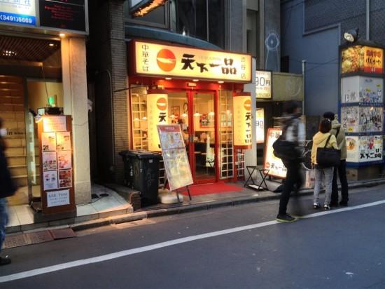 天下一品 渋谷店
