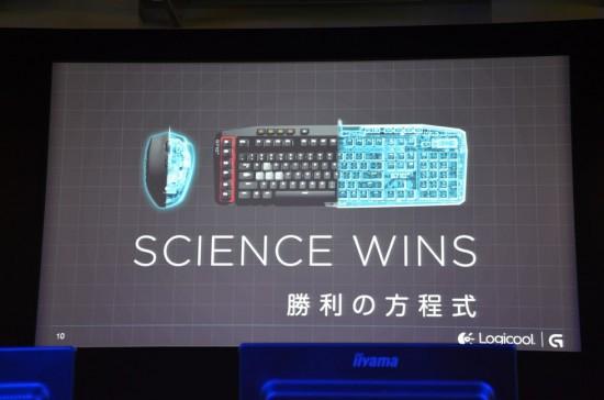 SCIENCE WINS、勝利の方程式