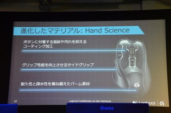 進化したマテリアル:Hand Science
