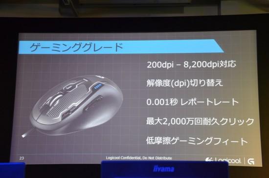 G500sの解像度やレポートレート、耐久クリック数などのゲーミンググレードはG700sと同様