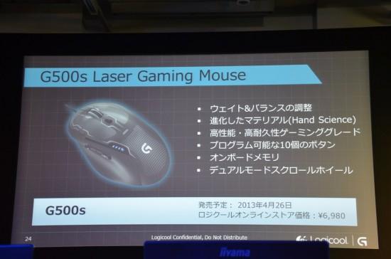 ゲーミングスタイルに合わせてカスタマイズ可能な高精度レーザーマウスのG500s