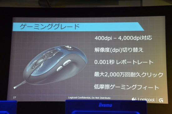 G400sのレポートレートや耐久クリック数などは上位のレーザーマウスと同等のスペック