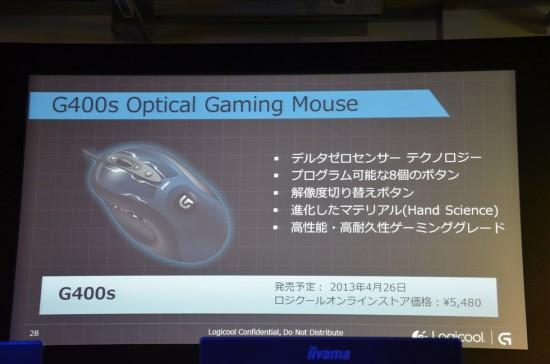 4,000dpiオプティカルセンサーを搭載した高性能なG400s