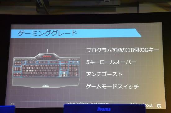 ゲーミングキーボードG510s