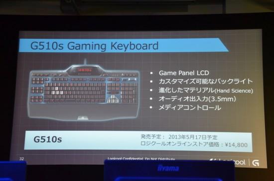 圧倒的な情報量とカスタマイズ性に優れたゲーマーのためのキーボード、G510s