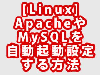 [Linux] ApacheやMySQLを自動起動設定する方法
