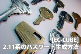 [EC-CUBE] 2.11系のパスワード生成方法