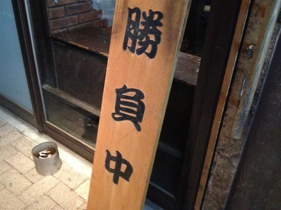 入口には『勝負中』と書かれた看板