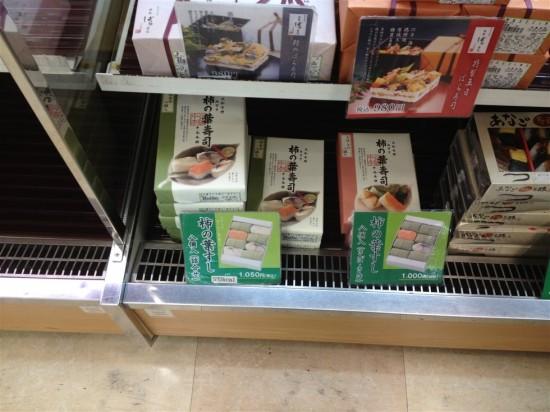 中谷本舗の『柿の葉寿司』