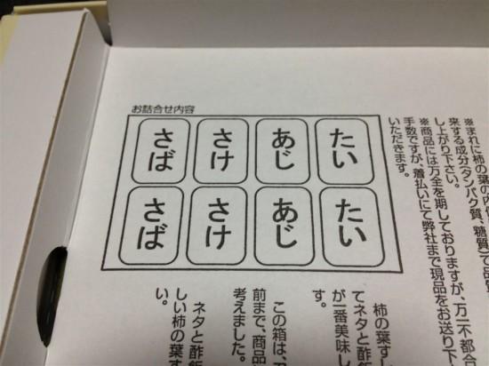 柿の葉寿司の並び順