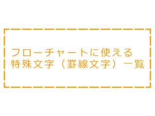 Lやトの様なフローチャートに使える特殊文字一覧