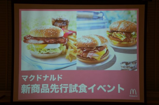 マクドナルド新商品先行試食イベントに参加してきました
