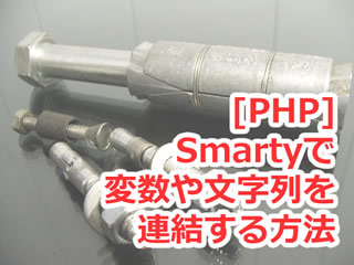 [PHP] Smartyで変数や文字列を連結する方法