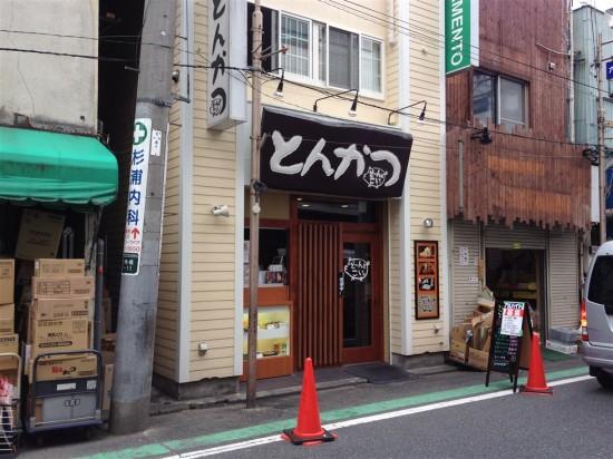 東急東横線・白楽駅から徒歩3~4分程の場所にある『とんかつ どーんとこい 六角橋本店』