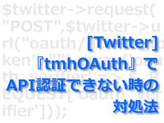 [Twitter] 『tmhOAuth』でAPI認証できない時の対処法