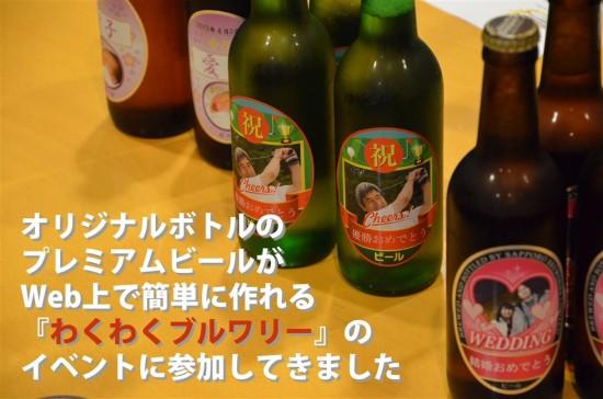 オリジナルボトルのプレミアムビールがWeb上で簡単に作れる『わくわくブルワリー』のイベントに参加してきました