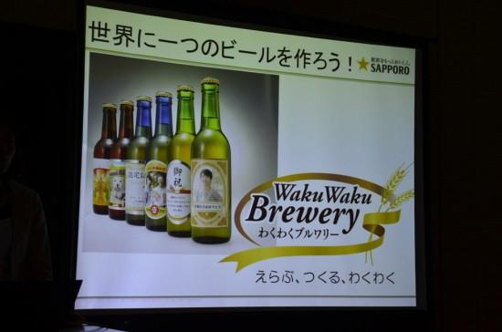 世界に一つのビールを作ろう!