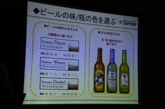ビールは『プレミアムピルスナー』、『プレミアムヴァイツェン』、『プレミアムデュンケル』という3種類のプレミアムビールから選択する事ができます