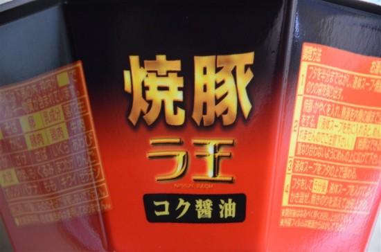 側面にも『焼豚ラ王 コク醤油』のロゴが大きくプリント