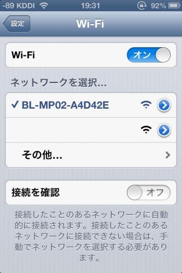 モバイル無線LANルーター『DN-82511』のセキュリティ設定
