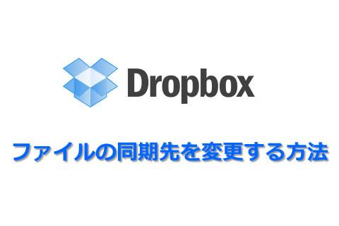 [Dropbox] ファイルの同期先を変更する方法