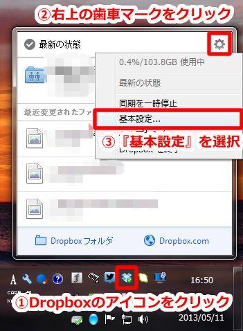 Windowsの場合、右下に常駐しているDropboxアイコンをクリックし、右上の歯車マークをクリックし、『基本設定』を選択します。