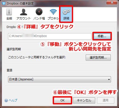『詳細』タブをクリックし、『Dropboxの場所』で新しい同期先を指定します。