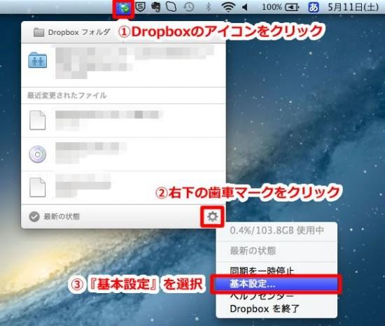Macの場合、上部に常駐しているDropboxアイコンをクリックし、右下の歯車マークをクリックし、『基本設定』を選択します。