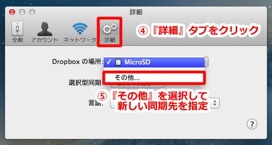 『詳細』タブをクリックし、『Dropboxの場所』で『その他』を選択して新しい同期先を指定します。