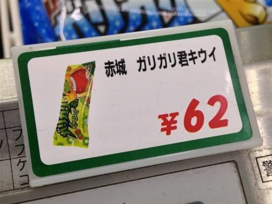 ガリガリ君 キウイ味の価格